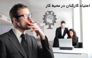 بررسی بیماری اعتیاد در محیط کار