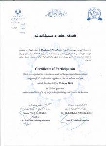 گواهینامه سمینار آموزشی کلینیک ارمغان کرج