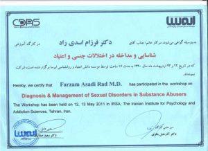 گواهینامه اختلال جنسی اعتیاد کلینیک ارمغان کرج