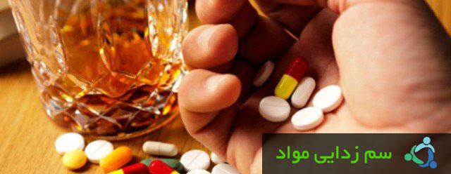 سم زدایی و درمان مواد مخدر در کلینیک