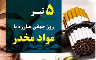روز جهانی مبارزه با مواد مخدر5 تیر